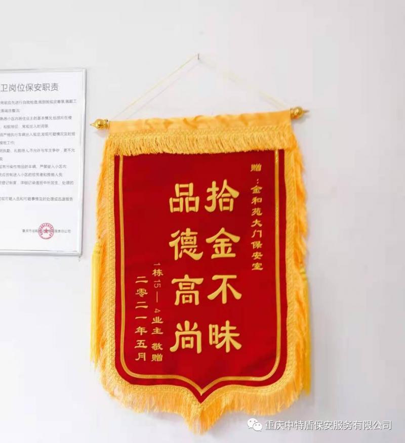 金和苑锦旗2